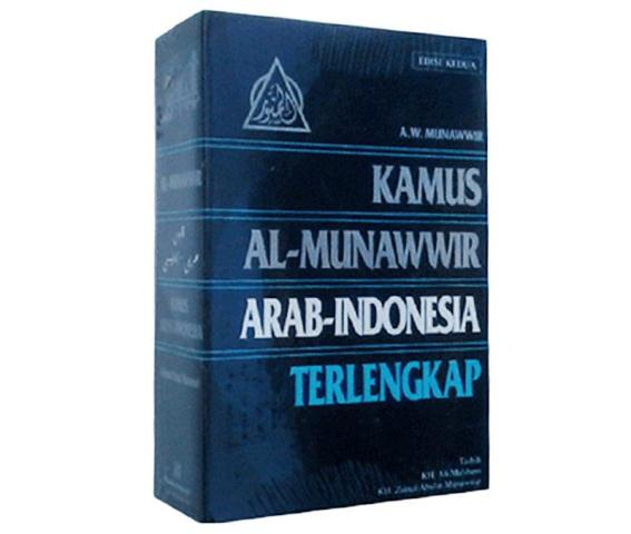 Download Kamus Al Munawwir Arab Indonesia Apk for Android Gratis